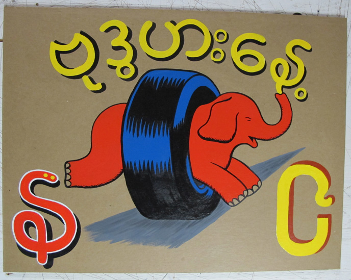 """Burma Tire Co."" is copyright ©2008 by  Mats!?.  All rights reserved.  Reproduction prohibited."